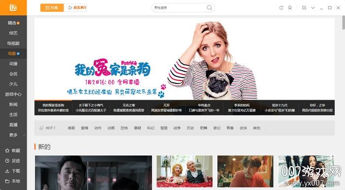 芒果TV极速超清版