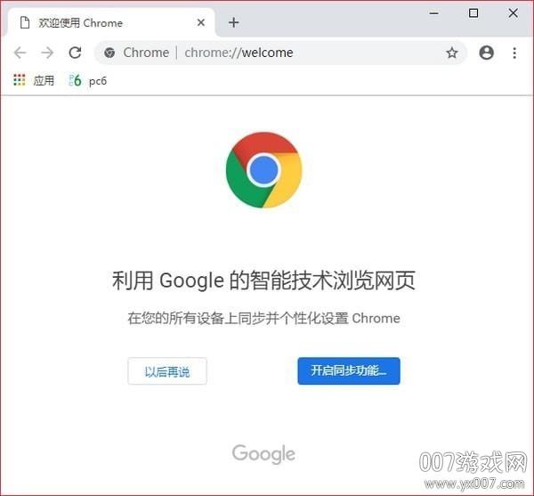 谷歌浏览器PC简介版