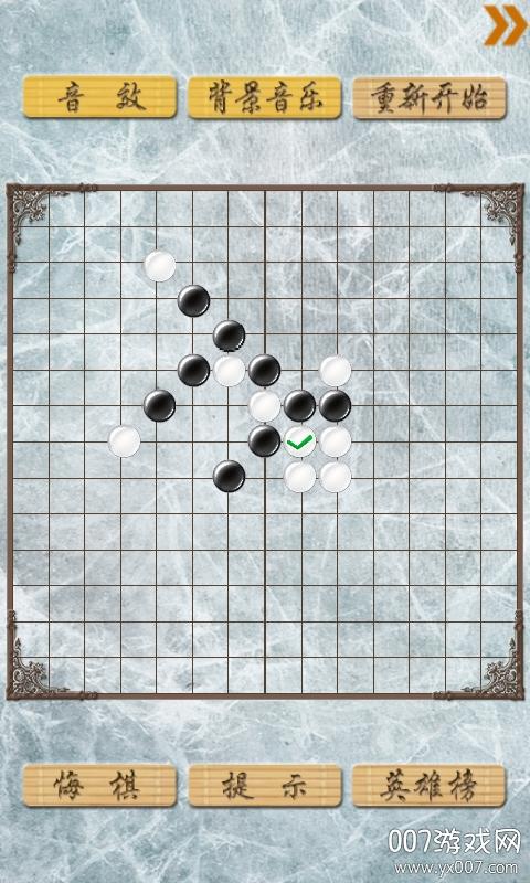 超级五子棋智冠版