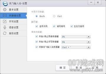 讯飞输入法PC官方版