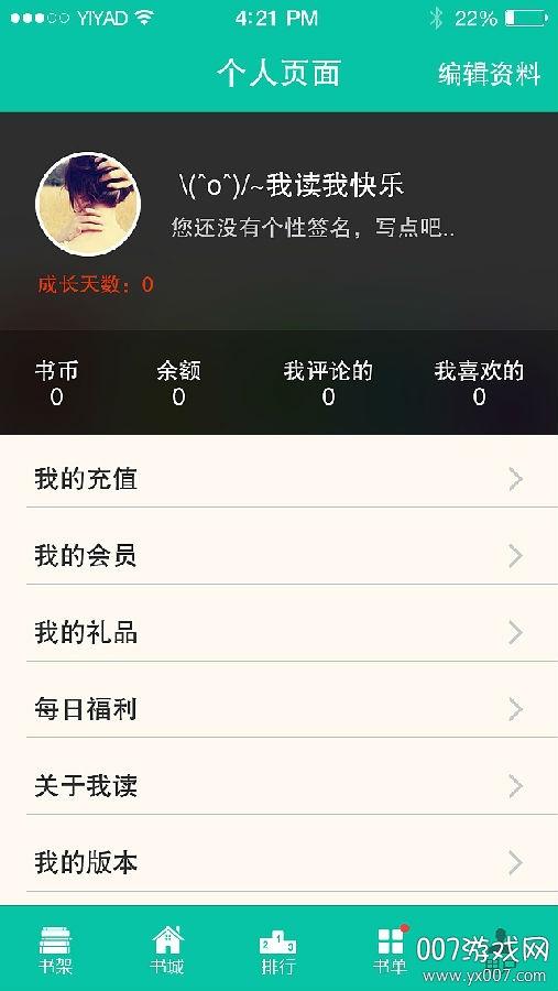 QQ阅读APP官方版