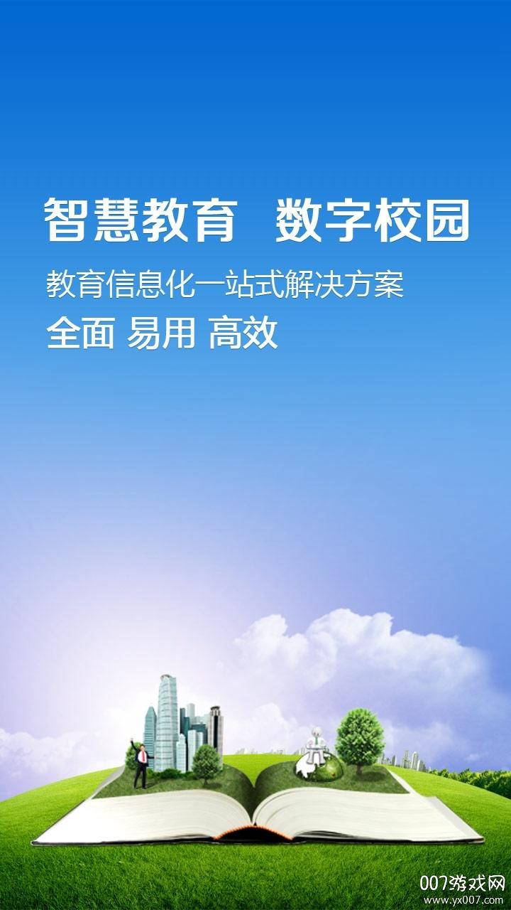云教育平台2020寒假版