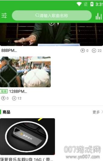 菠萝音乐app经典版