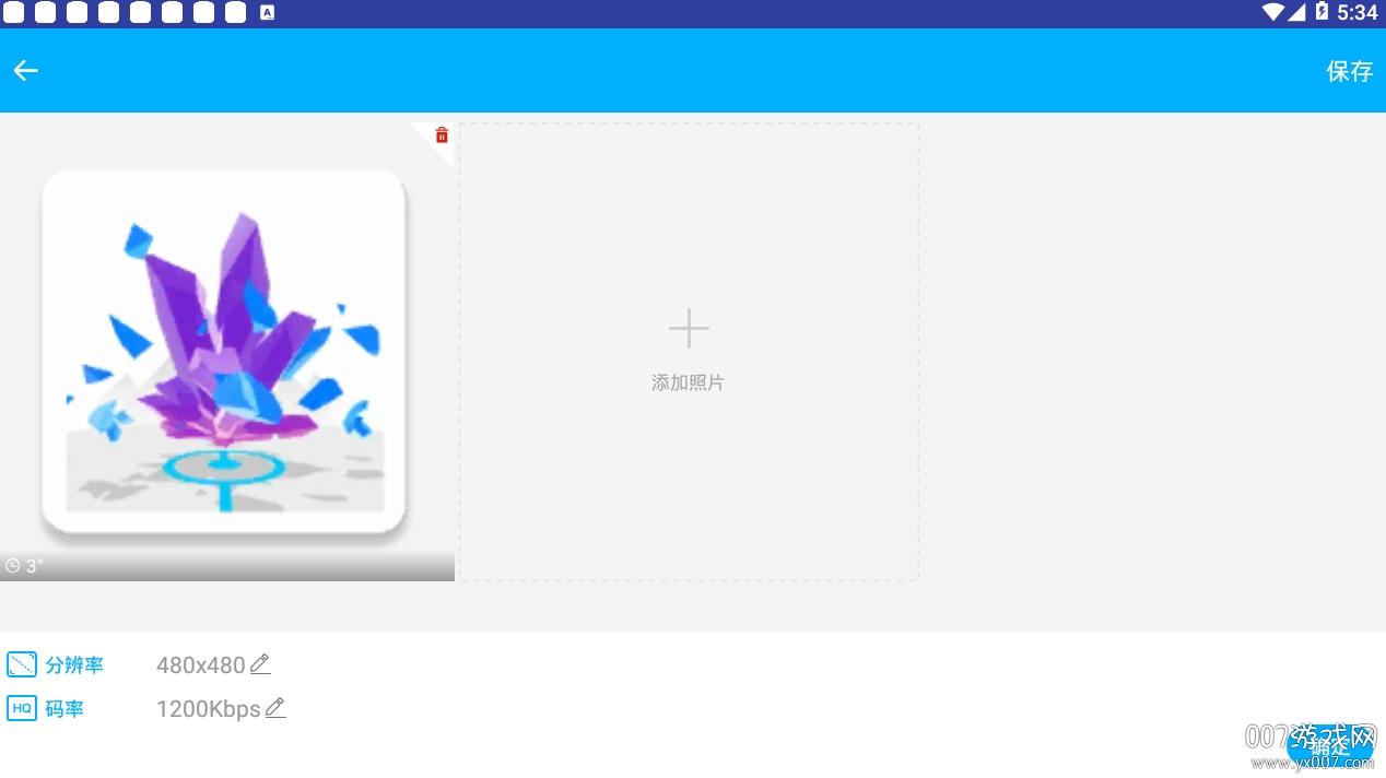 速剪辑app网红特效版