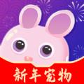 抖音桌面宠物新春版v1.8 互动版