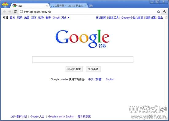谷歌浏览器PC简介版v80.0.3970.5 官方版