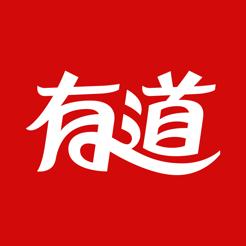 网易有道词典2020新春特别版v7.8.5 最新版