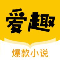 爱趣小说精品版v1.0.0 最新版