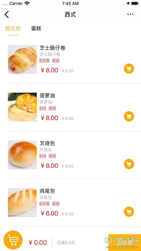 早餐掌柜iOS正式版v1.0.2 iPhone版