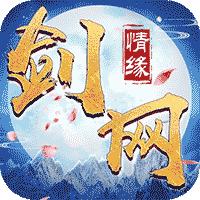 剑网情缘福利免激活码版v3.12  独家版