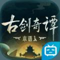 古剑奇谭木语人官方正式版v1.0 移动版