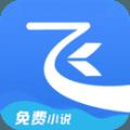 飞读免费小说无弹幕无乱码版v1.0 手机版