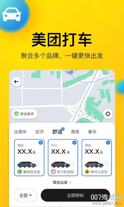 美团买单app全新版v10.6.20 苹果版