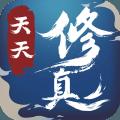 天天修真手游官方版v1.2.13 礼包版