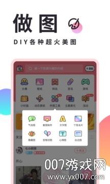 小精灵美化2020新春互赞版v5.9.1 更新版