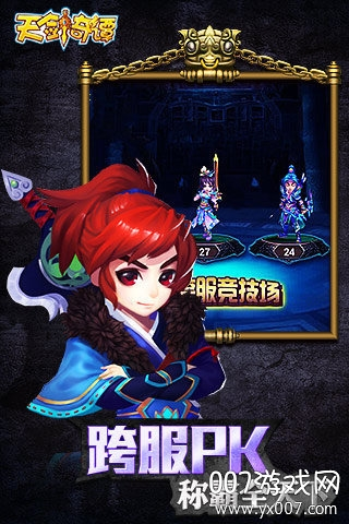 古剑奇谭OL手游官方版v1.0 最新版