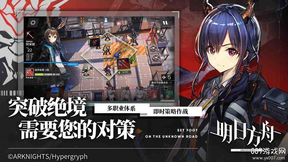明日方舟手游官方版v0.8.51 全新版