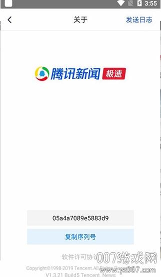腾讯新闻极速版领红包现金版v3.3.00 最新版