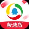 腾讯新闻极速版领红包现金版v3.4.00 最新版