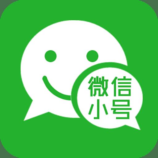 微信小号app分身版v3.1.8 全新版