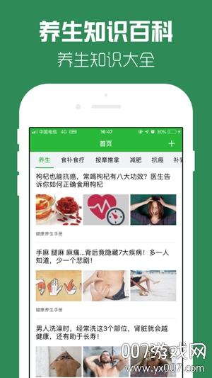 今日养生健康食谱版v1.2 安卓版