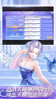 qq炫舞手游10亿钻石版v3.1.2 中文版