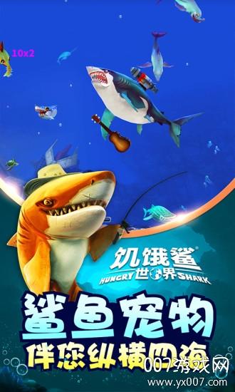 饥饿鲨世界999999钻右内购修改版v3.8.0 稳定版