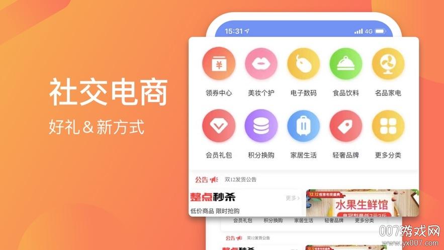 悦享视频极速版v1.2.2 iOS版