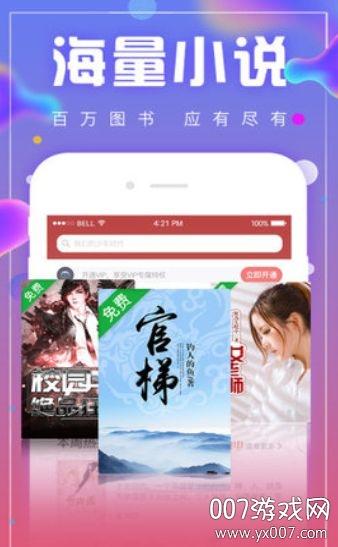 热门搜书免费版v1.0.0 苹果版