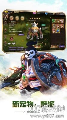 蜗牛太极熊猫3猎龙官方正式版v4.16.1 安卓版