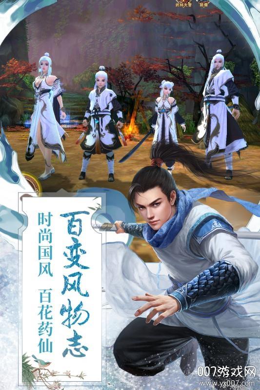 九阴手游官方客户端v16.0.4 踏雪无痕版