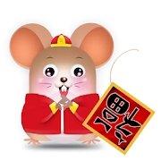 鼠年贴纸app定制版v1.2 互动版