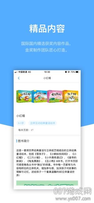 响铛铛趣味版v1.0 iphone版