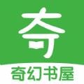 奇幻书屋APP清爽版v1.0.0 最新版