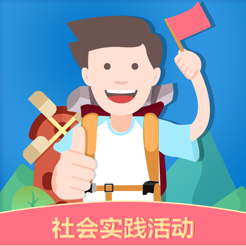 社会实践素质教育版v1.0.5 安卓版