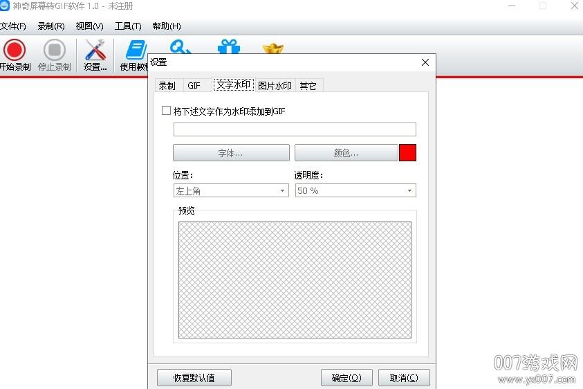 神奇屏幕转GIF正式版1.0 pc版