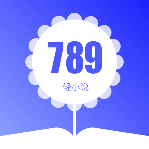 789轻小说畅读版v1.0 全新版