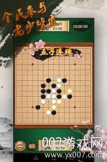 途游五子棋手游官方版v4.589 全新版