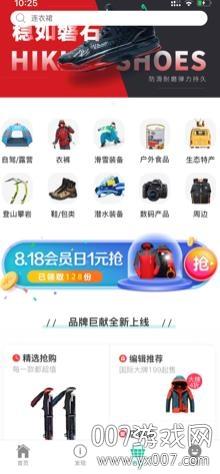 户外旅行家便捷版V0.0.7 苹果版