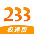 233小游戏极速赚钱版v2.12 更新版
