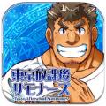 东京放课后召唤师汉化版v3.5.0 礼包版