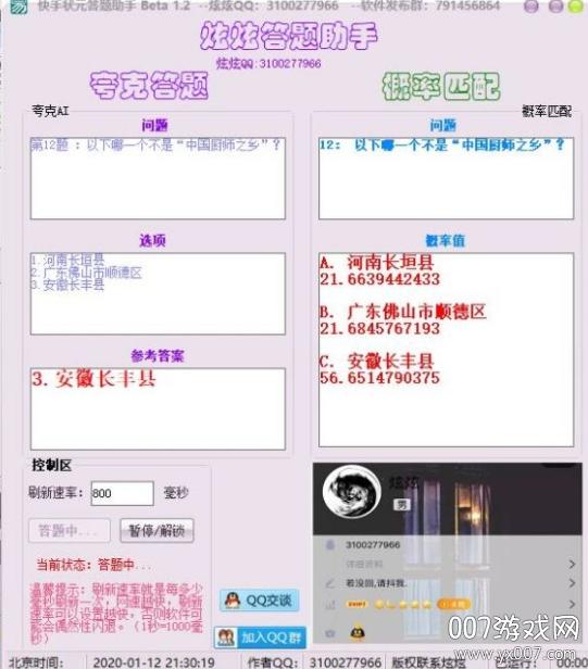 快手状元答题炫炫助手赢话费红包版v1.3  电脑版