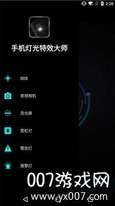 手机灯光特效实用版v1.4 安卓版