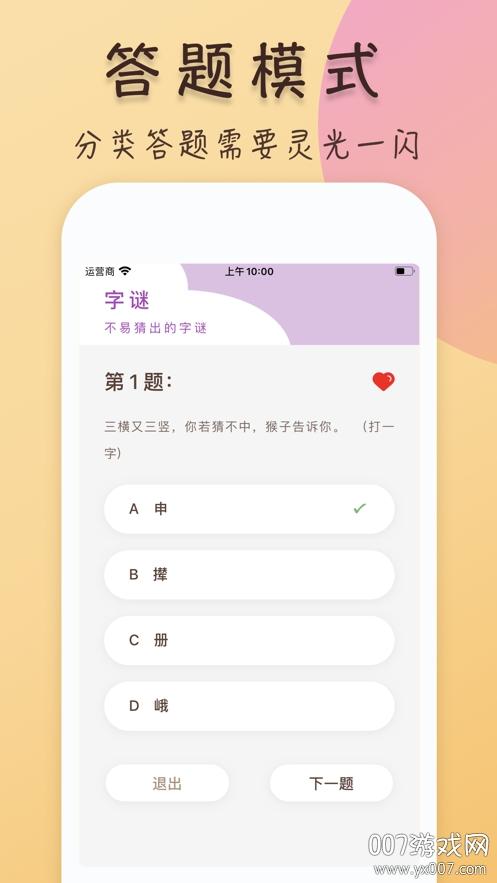 答题爱钱进官方互助版v1.0.1 最新版