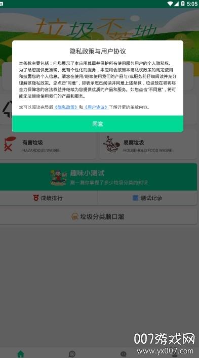 垃圾放在哪app便民版v231.2.9最新版