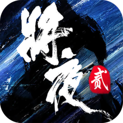 将夜2永夜将至手游官方授权版v1.0 免费版v1.0 免费版