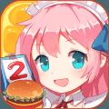 餐厅萌物语全新玩法版v1.33.40 福利版