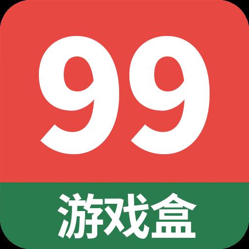 99游戏盒手机庆典版v1.0 免费版