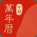 中华万年历日历2020黄道吉日版v8.8.3 最新版