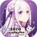 从零开始的异世界国服汉化版V2.0.0 最新版